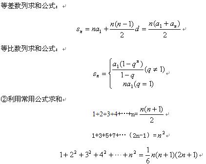 公式 等 差 数列