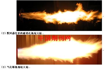 火焰呈完全透明状(根部为蓝色
