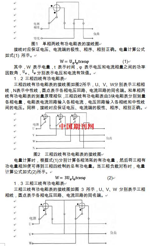 单相两线有功电能表的接线图如图   所示,图   中两个圆点