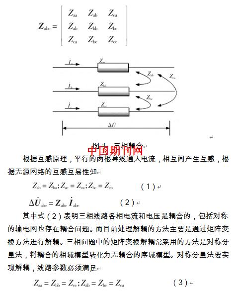 变压器三相模型由漏磁导纳阵和铁损等值回路组成.