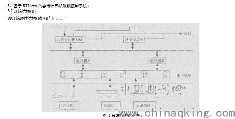 (3)相对与传统的继电电路,计算机联锁系统具有偶以下几方面