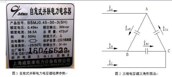 制作便携式电容器负载箱进行计量装置的错误接线检查