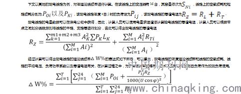 配电线路年理论线损率及其降损分析