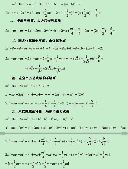 用配方法分解因式的案例分析