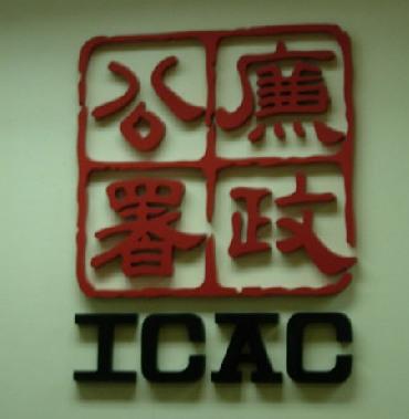 香港特别行政区廉政公署(icac)