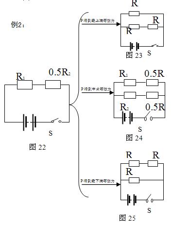 科学课电路动态演示