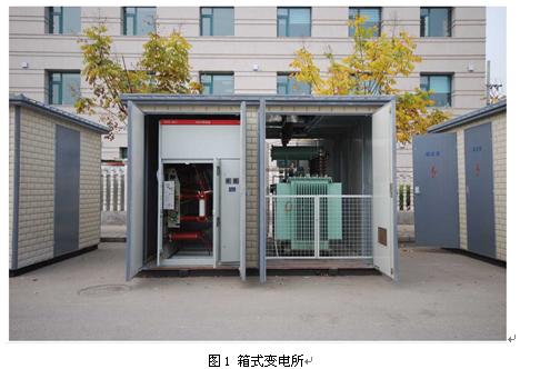 箱式变电所集配电变压器,低压配电装置以及高压开关设备为一体,并通过