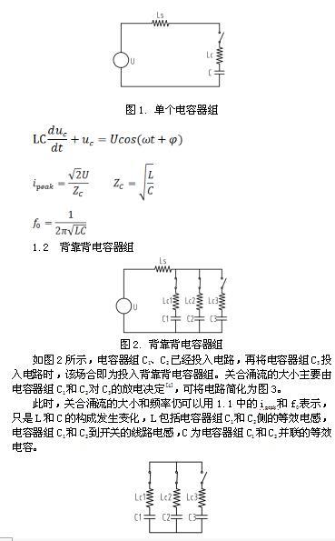 本文分析了投切电容器组简化电路,分析了涌流的大小,结合最新的容性关