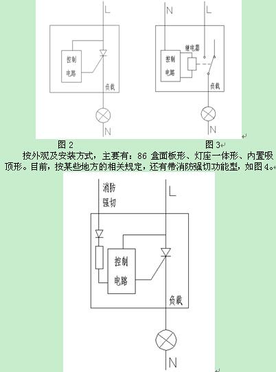 1可控硅式声光控延时开关.