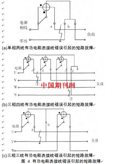 和单相两线,三相四线有功电能表的接线原理不同,三相三线有