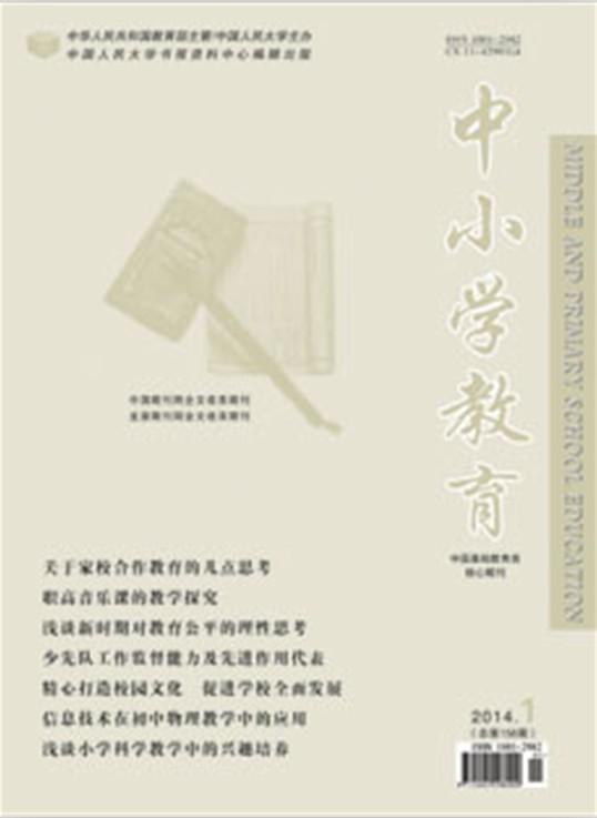 ——陈鹤琴活的教育法在特教学校的应用   用心就能做