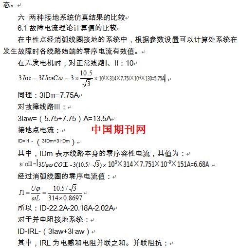 中性点经消弧线圈及其并电阻接地系统的matlab仿真发表 杨福利