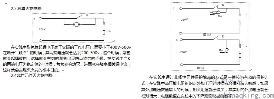 电气设备触点电蚀原因及保护方法研究