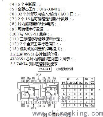 分辨率为8位,带有三态输出锁存器,转换结束时,可由cpu 打开三态门