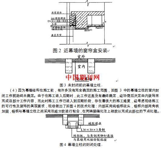 (3)因为幕墙结构与楼板的间隙较大,并且由于业主对室内吊顶