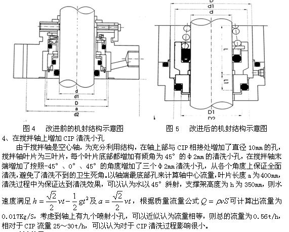 1)酵母罐搅拌器改造后,现在只需一年更换一次机械密封,节省了备件费