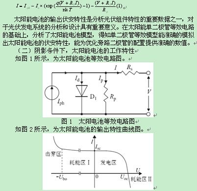 光伏组件电路图