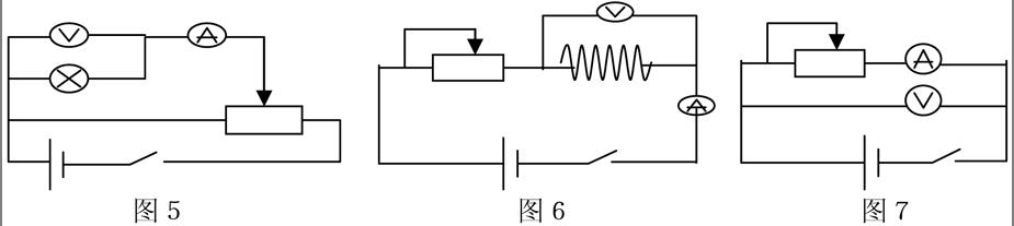 滑动变阻器在电路中采用限流电路