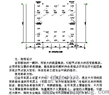 《混凝土结构加固技术规范》  中国计划出版社  2003     [3]《钢结构