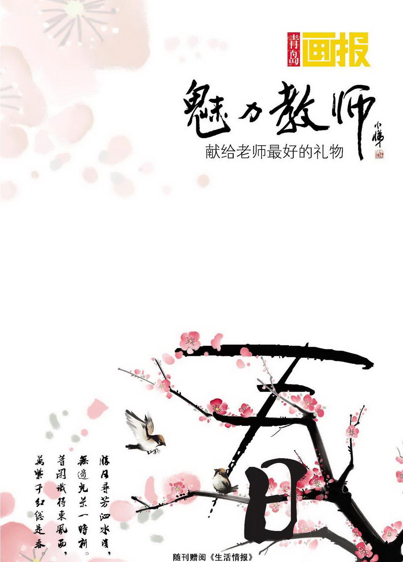 《青岛画报·魅力教师》2010年第4期电子刊