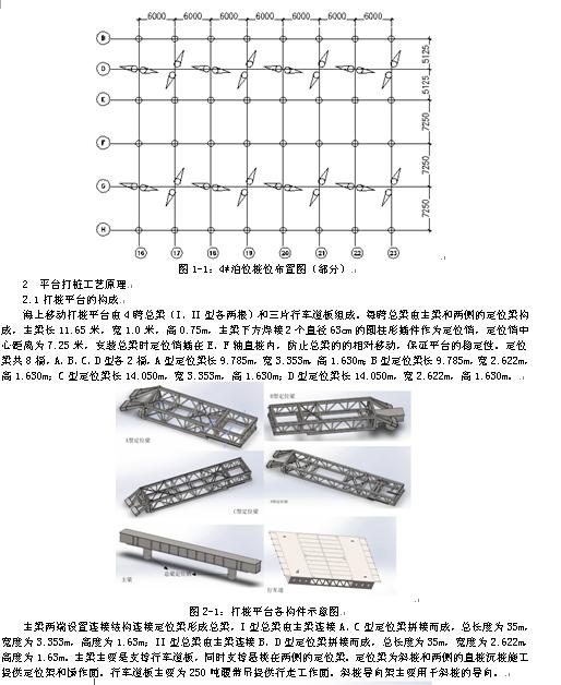 柴油锤;锤笼;导向架;送桩器    1  引言           智利圣文森特国际