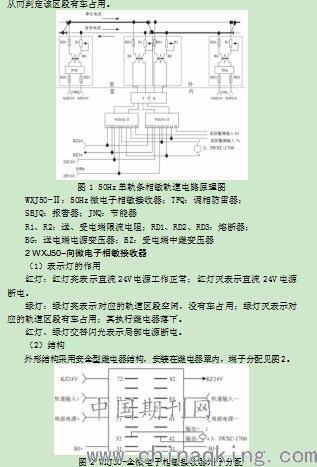 """对于单轨条轨道电路,将主要流过牵引回流的轨条称为""""牵引轨""""或""""回流轨"""
