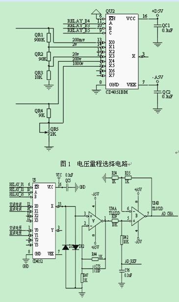 电流量程选择电路原理同电压量程选择电路
