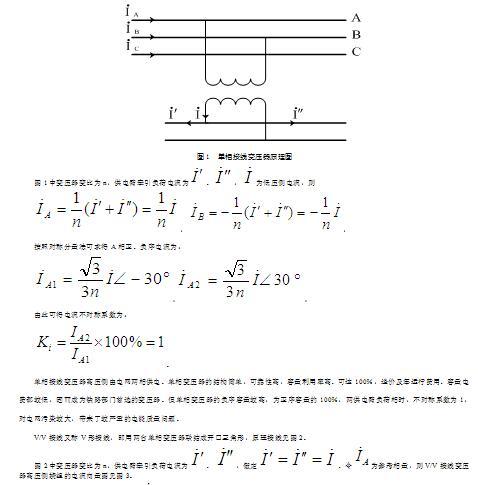 单相接线变压器的原理接线见图1.