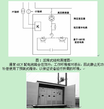 油田6kv配电网无功补偿技术