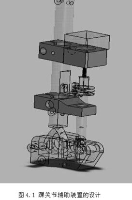 仿生踝关节假肢机械结构设计