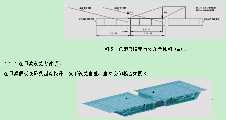 图2  主梁锚索横断面图(cm)     开口钢梁主要由上翼缘板,腹板
