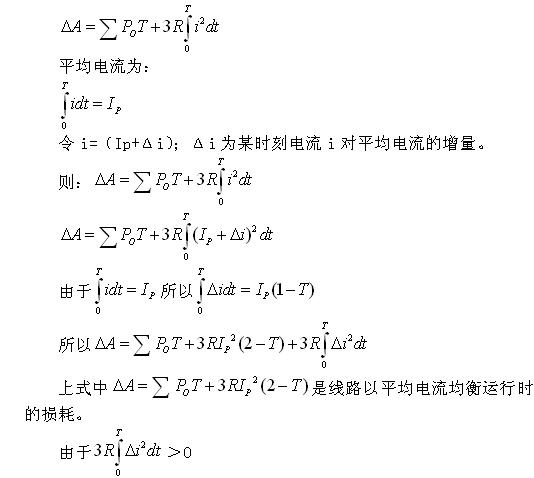 负荷率的概念和计算方法