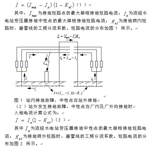 水电站入地短路电流计算的分析探讨