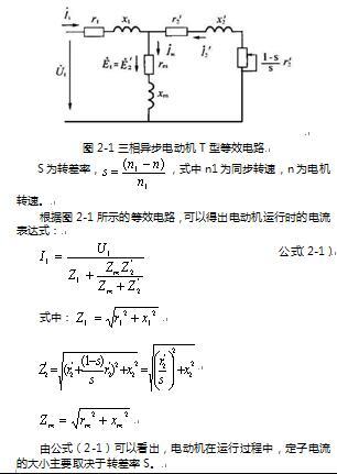 等效电路,分析异步电动机在自起动过程中对供电母线