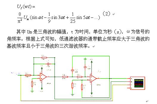 蓝色的为通过第一级运放所组成的积分电路产生的三角波,黄线表示通过