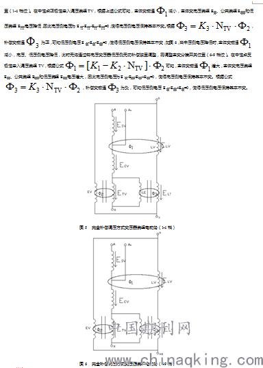 1000千伏特高压变压器调压方式及原理分析