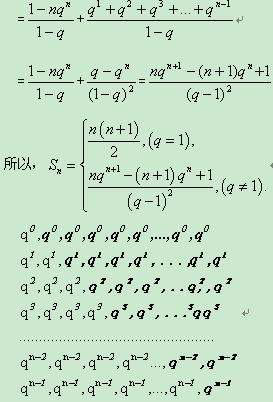 """四川省考试题_""""差比""""数列的求和--中国期刊网"""