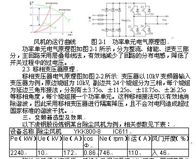 即整流变压器二次侧线电压的峰值,即udmax=√2u2l=√2&time