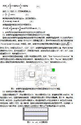 阻感负载的三相桥式全控整流电路谐波和无功功率仿真
