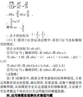 数学思想解答二次函数综合题