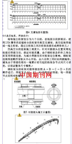大跨度钢结构空间管桁架滑移法施工技术探究