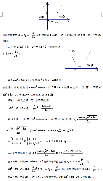 一元二次不等式解法之浅析