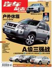 《汽车杂志》