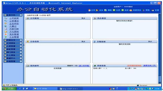 eHhvbzY2OA==_net的办公自动化系统的设计与实现_毕业设计论文